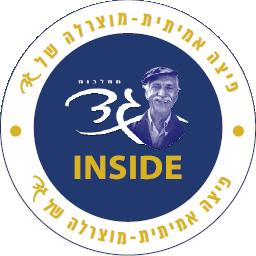 Gad Inside