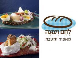מנות של לחם ועוגה לפסטיבל גד מורנינג טוסט
